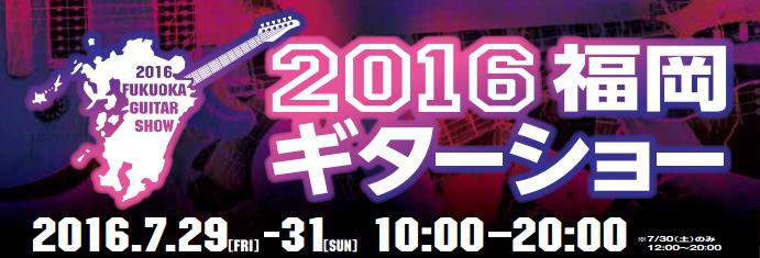 2016福岡ギターショー加工バナー.png